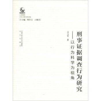 刑事证据调查行为研究——以行为科学为视角 中国人民公安大学出版社 【文轩正版图书】