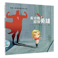 [正版9成新] 国际大师情商教养绘本馆:麦克斯的超级英雄 9787545533880 罗西奥・伯尼拉(西班牙),奥里奥