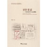 牙医史话――中国口腔卫生文史概览