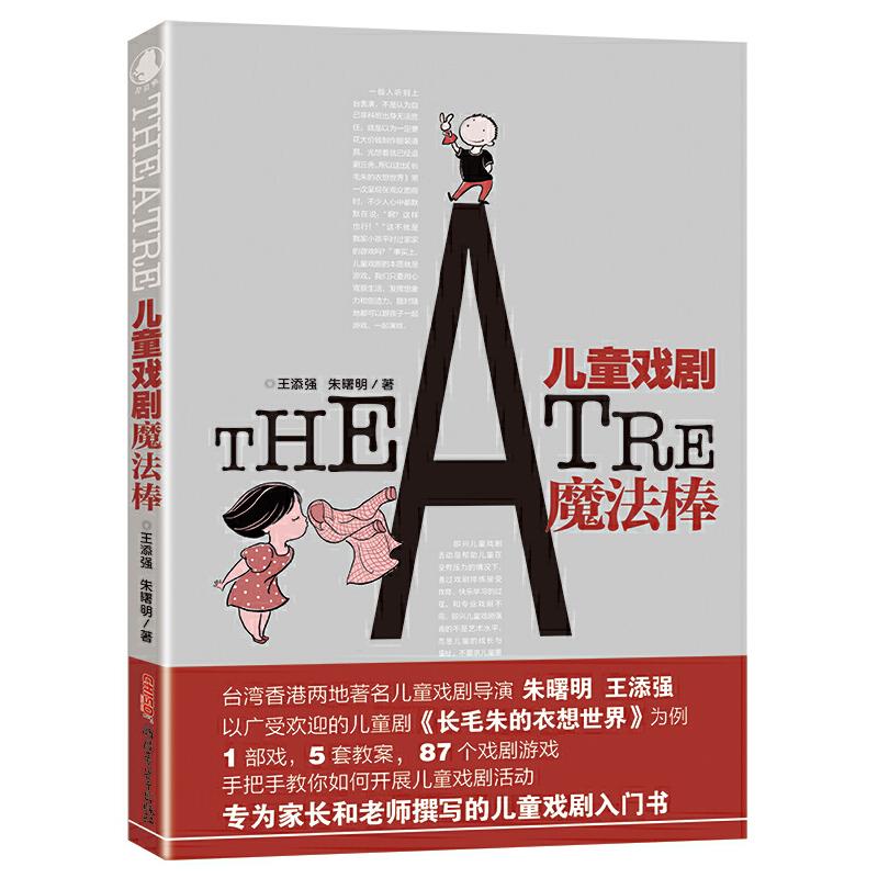 儿童戏剧魔法棒 2位儿童戏剧大咖手把手教你如何开展儿童戏剧活动,专为家长和老师撰写的儿童戏剧入门书