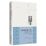政治�^念史稿(卷三):中世�o晚期(修�版)(全新中�g本)