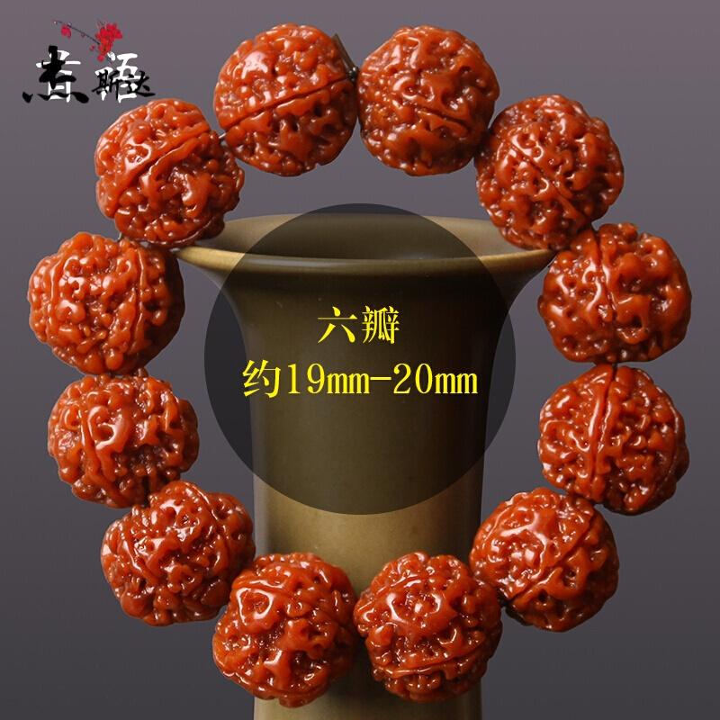 5五6六瓣大金刚菩提子红皮机刷包浆玉化佛珠男士手串手链