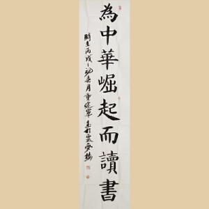 《为中华崛起而读书》RW422 董建军 中国书法家协会会员 邯郸书协理事