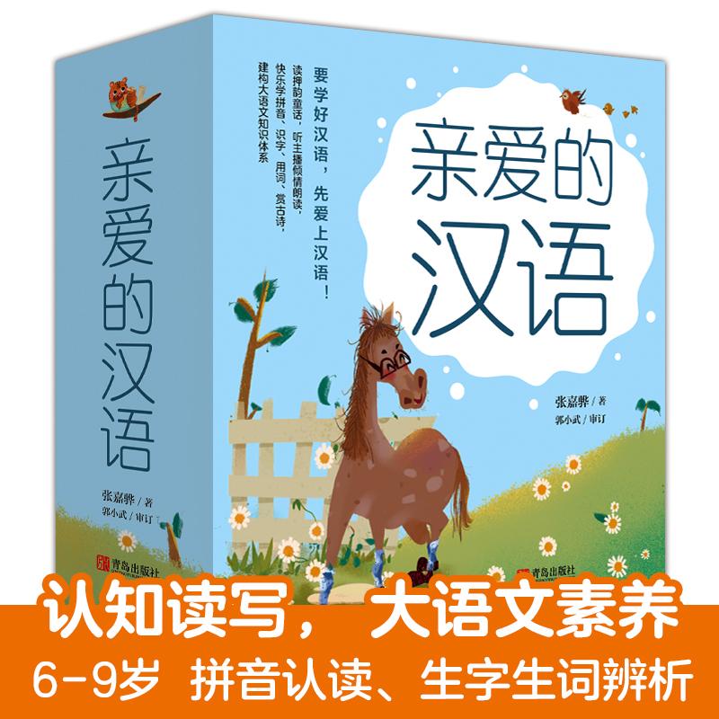 亲爱的汉语(套装全7册) 小学低中年级孩子的语文素养提升书;快乐学拼音、识字、用词、赏古诗,建构大语文知识体系。《少年读史记》作家张嘉骅讲起语文来一样让孩子爱不释手!附赠《亲爱的汉语知识圈总览》