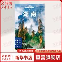 孤独星球Lonely Planet旅行指南系列:湖南 中文第3版 中国地图出版社