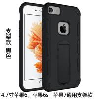 苹果iPhone7手机壳防摔男ip7plus全包8黑7p加厚硅胶套磨砂支架款 4.7寸-黑色 {iPhone6/6s/