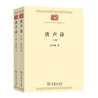 唐声诗(全二册) 任中敏 著(中华现代学术名著丛书・第七辑)商务印书馆