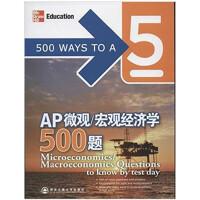 AP微观/宏观经济学500题(英文)