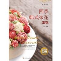 四季韩式裱花蛋糕(电子书)