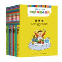 Youpi妙趣小百科(共10册)