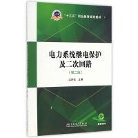 """""""十三五""""职业教育规划教材 电力系统继电保护及二次回路(第二版)"""