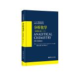 分析化学(原著第七版)(下)