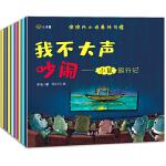 3-6岁宝宝从小培养好习惯(共8册)