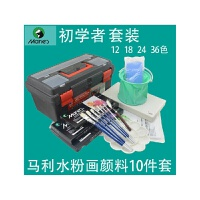 马利水粉颜料12、18、24、36色10件套装 工具箱 水粉画笔 工具箱+马利水粉+水粉纸+水桶等