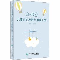 0-6岁儿童身心发展与潜能开发 人民卫生出版社
