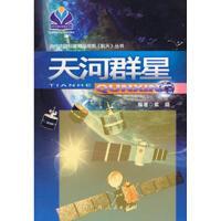 《天河群星》 紫晓著 广西人民出版社