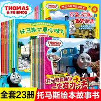 23册小火车托马斯绘本故事书全套幼儿园睡前故事认读2-3-6-8岁爱上表达力培养互动读本儿童情绪管理与性格培养和他的朋友