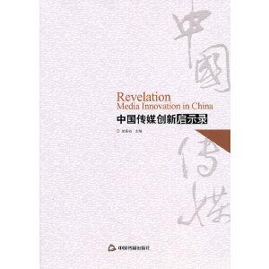 中国传媒创新启示录
