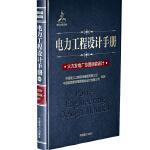 电力工程设计手册  火力发电厂总图运输设计