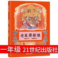 老鼠娶新娘绘本 蒲蒲兰绘本馆 精装正版3-4-5-6-8岁儿童亲子阅读物老鼠娶新娘一年级非注音版小学生课外阅读书籍取民间童话故事