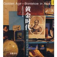 黄金时代――一个荷兰船长的亚洲冒险
