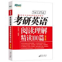 新东方 (2021)考研英语阅读理解精读100篇(高分版)