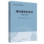 现代政治经济学(完整版.第三版)