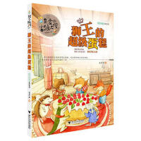 亲爱的小狼大傻 狮王的超级蛋糕 毛芦芦 浙江大学出版社9787308153928