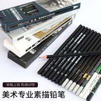 绘画铅笔素描碳笔初学者速写笔特软性画笔考试用2h4b6b8b炭笔美术生专用软中硬2B比hb12b14b特浓碳黑铅画工具