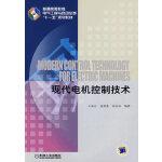 现代电机控制技术