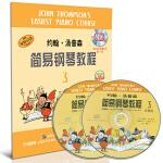 约翰.汤普森简易钢琴教程(3)(原版引进)附CD两张