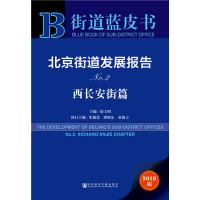 北京街道发展报告No.2西长安街篇