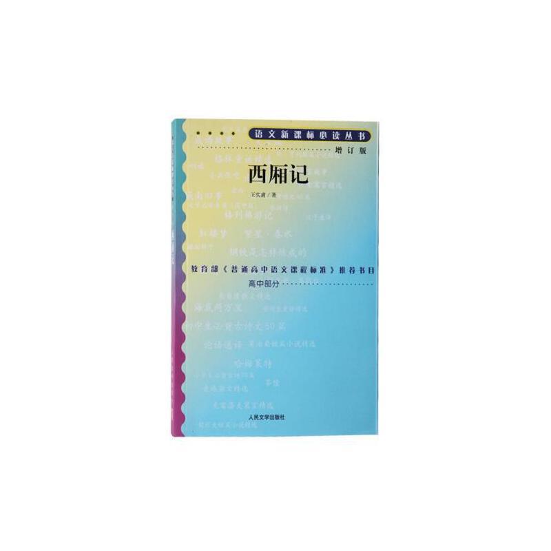 西厢记/高中语文增订版/人民文学社