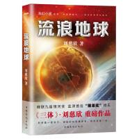 流浪地球:刘慈欣授权,电影原著小说