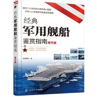 经典军用舰船鉴赏指南(精华版)