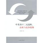 【RT7】中美出口二元边际、品质与竞争优势 宗毅君 上海三联书店 9787542647566