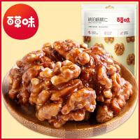 【百草味 -琥珀核桃仁168g】坚果零食果仁 云南纸皮核桃肉