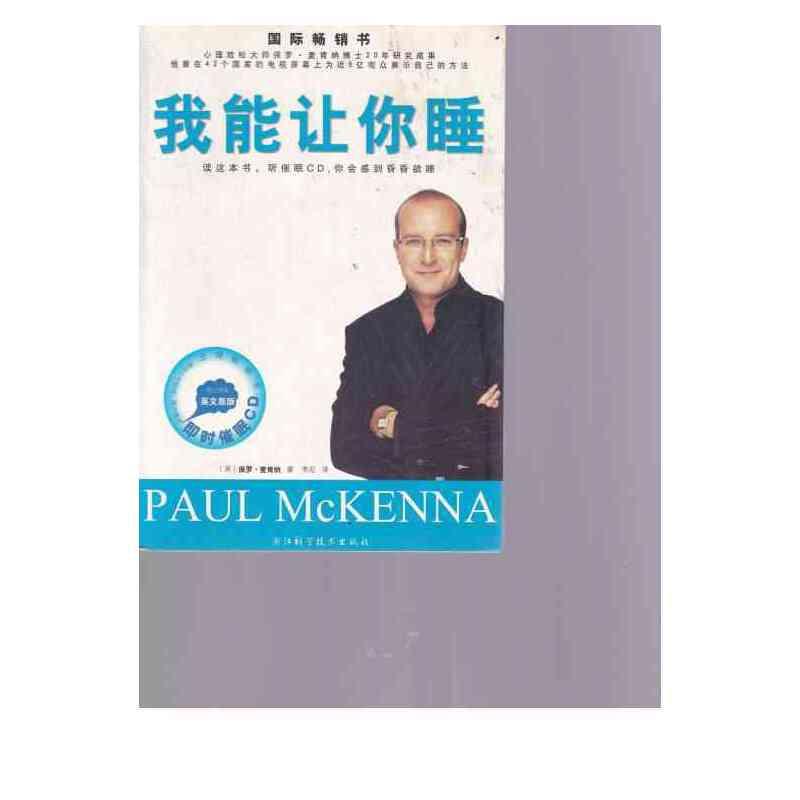 [二手书旧书9成新m]我能让你睡 【书侧有污渍】 /(英)保罗·麦肯纳(Paul McKenna)著 浙江科学技术出版社