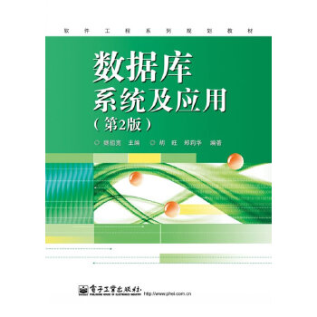 数据库系统及应用(第2版)