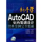 新手学AutoCAD室内装潢设计经典案列完全精通