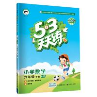 53天天练 小学数学 六年级下册 BSD(北师大版)2020年春(含答案册及知识清单册,赠测评卷)