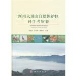 【RT7】河南大别山自然保护区科学考察集 叶永忠 等 科学出版社 9787030335586