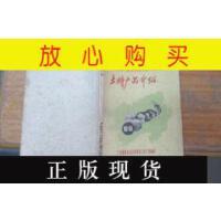 【二手旧书9成新】【正版现货】土特产品介绍(广西58年版)