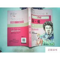 【二手旧书8成新】名师权威导读评析:简・爱(彩绘版)