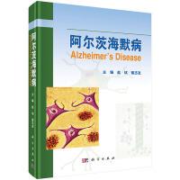 阿尔茨海默病