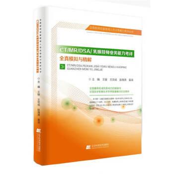 CT/MR/DSA乳腺技师业务能力考评全真模拟与精解 全国医用设备使用人员业务能力考评丛书