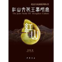 红山文化玉器研究 朱宇迅 中国书店出版社
