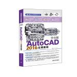 中文版AutoCAD 2016实例教程