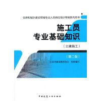 施工员专业基础知识(土建施工)(第二版)