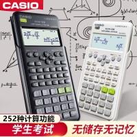 卡西欧科学函数计算器fx-82es plus a中小学生中高考大学初高中专用中级会计注会多功能电子计算机FX82ES考试